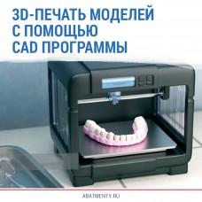 3D-печать моделей с помощью cad программы