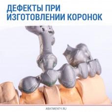 Дефекты при изготовлении коронок методом литья