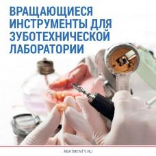 Вращающиеся инструменты для зуботехнической лаборатории