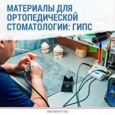 Материалы для ортопедической стоматологии: гипс