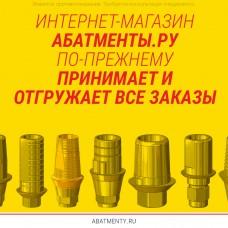 Интернет-магазин Абатменты.ру по-прежнему принимает и отгружает