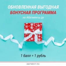Выгодная бонусная программа 2021 г. на Абатменты.ру