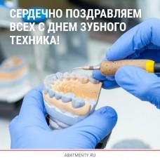 Сердечно поздравляем всех с днем зубного техника — 25 июля!