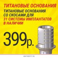 Титановые основания со скосами - в наличии по 399 р.!