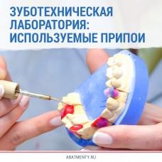 Зуботехническая лаборатория: используемые припои