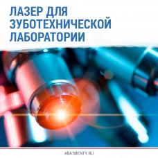 Лазер для зуботехнической лаборатории