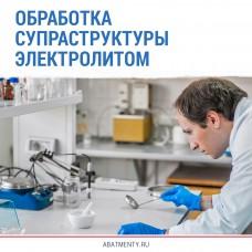 Обработка супраструктуры имплантов и конструкций электролитом