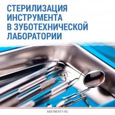 Стерилизация инструмента в зуботехнической лаборатории