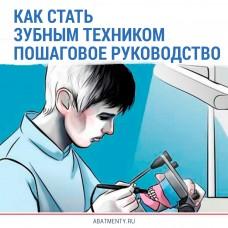 Как стать зубным техником - пошаговое руководство