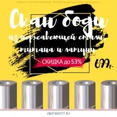 Скан боди  из нержавеющей стали, титана и латуни за 699 рублей
