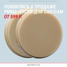 Появились в продаже PMMA диски для CAD/CAM от 899 р