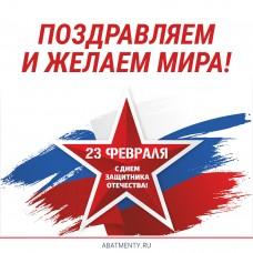 Абатменты.ру поздравляют клиентов и партнеров с 23 февраля!