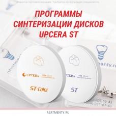 Программы синтеризации дисков Upcera ST