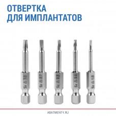 Отвертка для имплантатов - виды, цены, применение