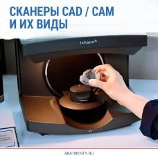 Сканеры CAD / CAM и их виды
