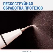 Специфика пескоструйной обработки протезов