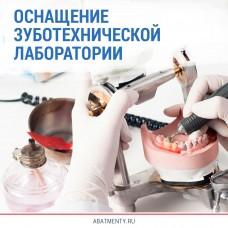 Оснащение зуботехнической лаборатории
