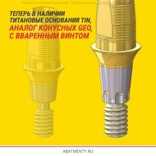 В наличии титановые основания аналог GEO с вваренным винтом